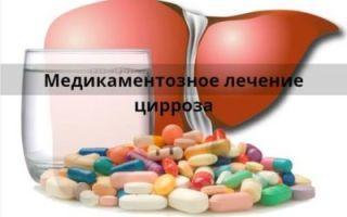 Есть ли лекарство от цирроза печени